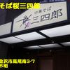 中華そば桜三四郎~2015年8月12杯目~
