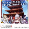【FGO】節分酒宴絵巻鬼楽百重塔詳細!