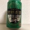 京都 黄桜 京都麦酒 ゴールドエール