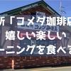 珈琲所「コメダ珈琲店」で嬉しい楽しいモーニングを食べる! ~ここでなぜかTHE YELLOW MONKEY~