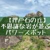進撃の巨人のロケ地【押戸石の丘】シュメール文字が刻まれる謎のパワースポット!