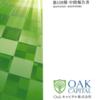 Oakキャピタルから第159期中間報告書が届きました(2019年12月)