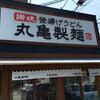 丸亀製麺 廿日市店(廿日市市)麦とろ牛ぶっかけうどん