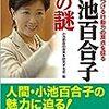 アウフヘーベンの日本語意味とは?用例・具体例。小池都知事が使うドイツ語