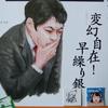 NHK杯,深浦九段決勝進出!etc.