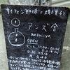 サイフォン珈琲と焼き菓子|北海道産全粒粉入りのスコーン|アンズ舎|カフェ|大阪