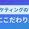 SocialDog(ソーシャルドッグ)でブログ更新を自動ツイートする方法