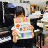 【鍵盤に手を置いて、しみじみ。】ねねの音彩(ねいろ)~ピアノサロン通信Vol.30~