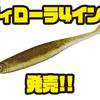 【DSTYLE】飛距離と集魚力がアップした新サイズ「ヴィローラ4インチ」発売!