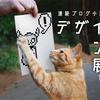 漫画読めますヨ!いざ行かん!デザイン展へ!