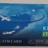 関西空港駐車場の割引を受けられるKIX-ITMカードがとってもお得な話