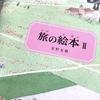 安藤光雅さん「旅の絵本II」が楽しい