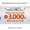 「Office 365 Solo」購入で3千円キャッシュバックキャンペーン