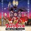 「ウルトラ6兄弟 THE LIVE in 博品館劇場 -ゾフィー編- 感想 強い兄貴だ……!!」