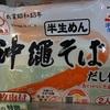 おいしい沖縄そばを通販でお取り寄せ!自宅で簡単に沖縄の人気ソウルフードを味わえます。