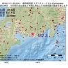 2016年11月11日 20時25分 静岡県西部でM2.5の地震
