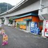 【神奈川】フィッシングフィールド中津川に行ってきた!