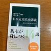 自民党本部主催の講義がベースというのが驚き:読書録「日本近現代史講義」