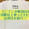 10冊以上使ってみて分かった!ジブン手帳のIDEAの使い方【ノート術】