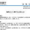 【速報】気象庁が九州北部の梅雨入りを発表!今年の九州北部は平年より雨量がやや多く、期間は4日以上長そう!!