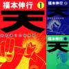【翁の漫画評】天 天和通りの快男児 福本伸行 94点