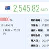 外貨定期預金(豪ドル、南アランド)デビュー♪20190424