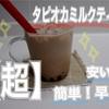 【業務スーパー】材料3つだけ!簡単すぐできる!タピオカミルクティー!!TAPIOCA