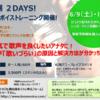 2018年 出張ボイストレーニング in 札幌!