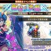 【COJ】期間限定イベント『海精の悪戯』使用デッキ