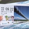 【静岡】三島スカイウォークで富士山見ながらジップライン体験