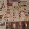 3月1日 京都新聞朝刊
