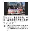 中共の特別なおもてなしで売国締結をした大村秀章愛知県知事