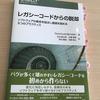 ITエンジニアの新たなバイブル『レガシーコードからの脱却』を読んだ