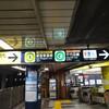 丸ノ内線「淡路町駅」から千代田線「新御茶ノ水駅」に乗り換える