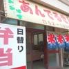 「あんでるせん」の「唐揚げ弁当」(小)  270円 #LocalGuides