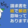 【misoca】請求書を紙をまだ送ってるんですか?【クラウド】