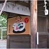 秋津・住吉神社(加東市秋津)の風景 part4