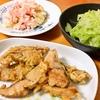 鯖のから揚げ (中国妻料理)