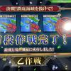 【艦これアーケード】航海日誌其の394(2018春イベ)