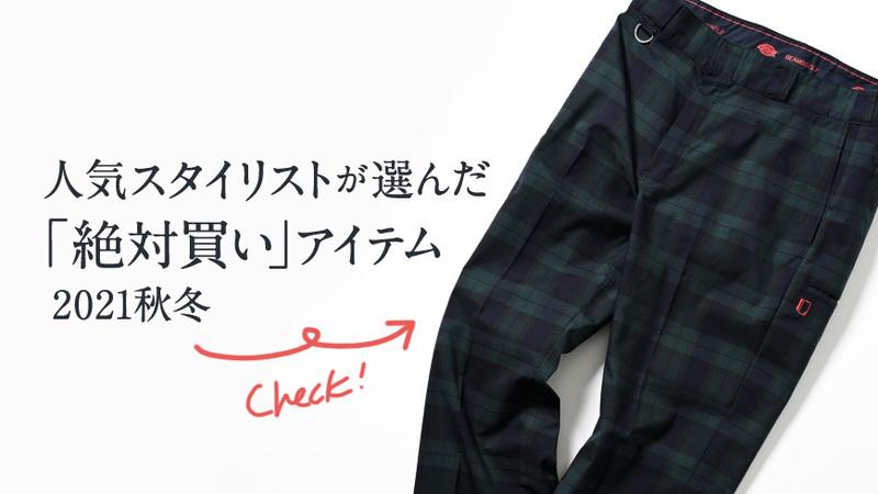 スタイリストが狙う2021AWのゴルフ用品/ブラックウォッチ柄パンツ