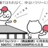 【新生銀行ハッピーバースデー円定期】申し込みは店舗でゆるいラリーになる