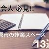 【2020年2月更新】松原市に住む社会人必見!!自習やPC作業が捗る場所13選〜資格取得に最適です〜
