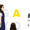 TVアニメ「ワンダーエッグ・プライオリティ」第七話の感想とか