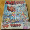 【ボードゲーム】ジャンクボードゲーム「クレイジークライマー」と「アスレチックランドゲーム」を購入した!