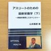 【369】読了☆アスリートのための最新栄養学(下)