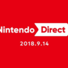 GameGeekのゲーム日記 #31 Nintendo direct 2018.9.14公開!意外な新作発表!?