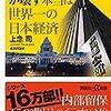 【虎ノ門ニュース】2018/03/16 感想 小泉元首相はリアルなカミーユではなかろうか?
