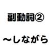 副動詞 〜しながら〜 ②