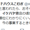 【魚拓】イケハヤ氏登壇、2019年4月20日(土)須崎市イベント経緯