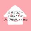 【カリスマ】主婦ブロガーyoshieさんがブログ相談してくれたよ